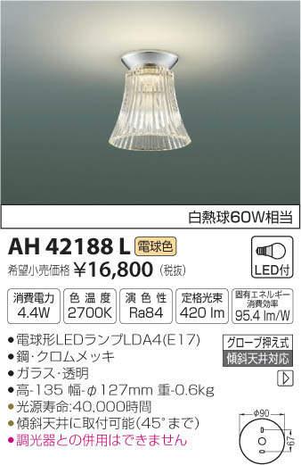 DBK-37203 DAIKO 小型シーリングライト [LED電球色]