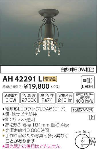 AH42291L コイズミ照明 Shabbylier シャビリア 小型シーリングライト [LED電球色]