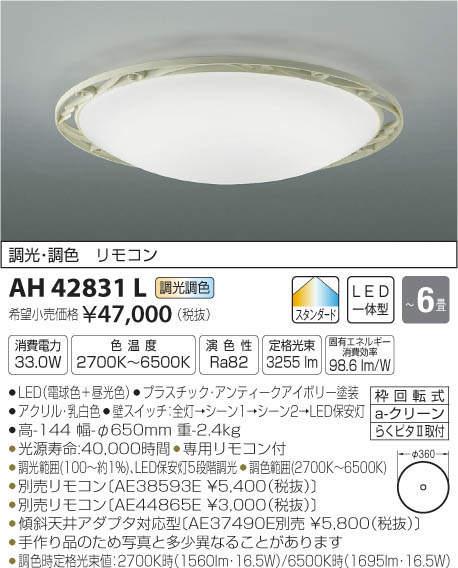 AH42831L コイズミ照明 AMONTE アモンテ 調光・調色タイプ シーリングライト [LED昼光色~電球色][~6畳]