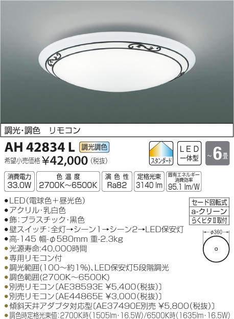AH42834L コイズミ照明 FABBLE ファッブロ 調光・調色タイプ シーリングライト [LED昼光色~電球色][~6畳]