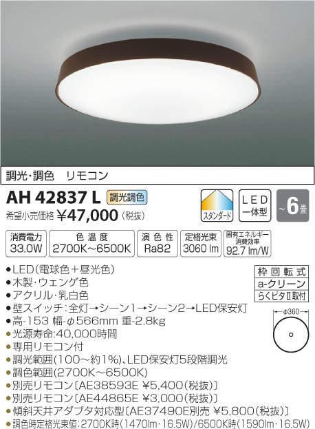 AH42837L コイズミ照明 TAVOLETTA タヴォレッタ 調光・調色タイプ シーリングライト [LED昼光色~電球色][~6畳]