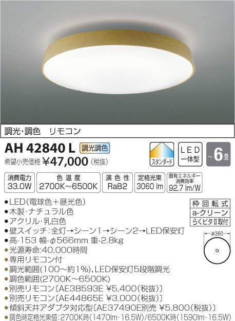 AH42840L コイズミ照明 TAVOLETTA タヴォレッタ 調光・調色タイプ シーリングライト [LED昼光色~電球色][~6畳]