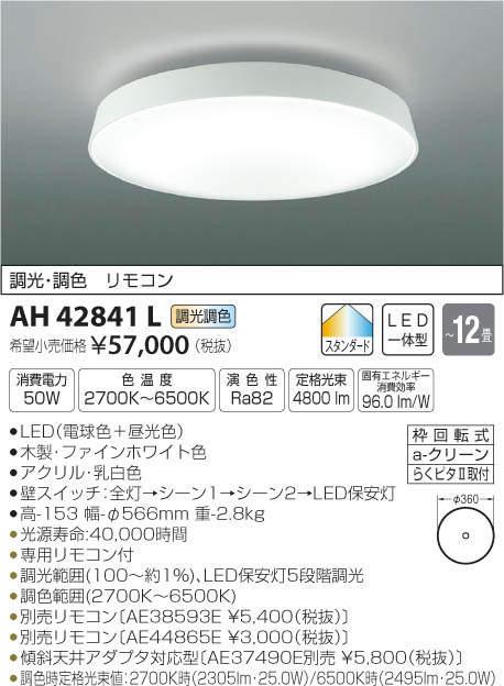 AH42841L コイズミ照明 TAVOLETTA タヴォレッタ 調光・調色タイプ シーリングライト [LED昼光色~電球色][~12畳]