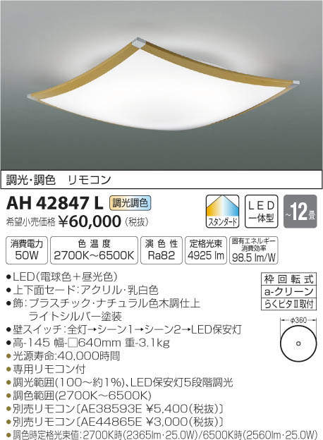 AH42847L コイズミ照明 SHIKI 詩旗 調光・調色タイプ シーリングライト [LED昼光色~電球色][~12畳]
