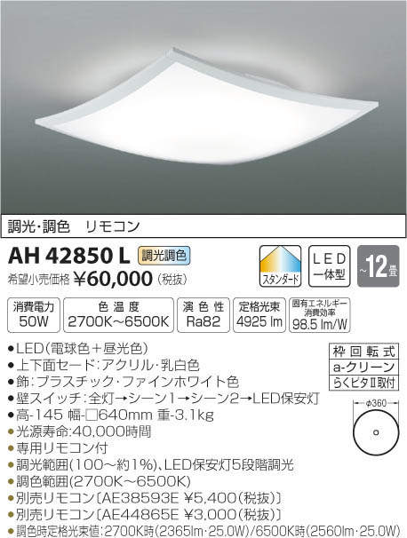 AH42850L コイズミ照明 SHIKI 詩旗 調光・調色タイプ シーリングライト [LED昼光色~電球色][~12畳]