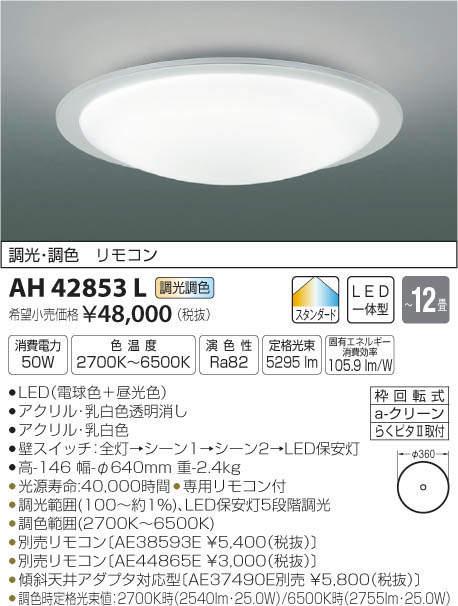AH42853L コイズミ照明 AMMODE アンモード 調光・調色タイプ シーリングライト [LED昼光色~電球色][~12畳]