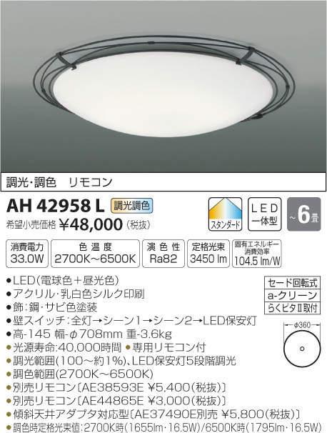 AH42958L コイズミ照明 ARDITO アルディート 調光・調色タイプ シーリングライト [LED昼光色~電球色][~6畳]
