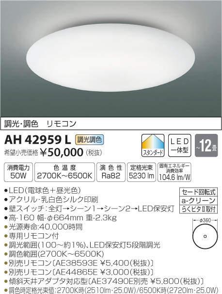 AH42959L コイズミ照明 KUMO 雲 調光・調色タイプ シーリングライト [LED昼光色~電球色][~12畳]
