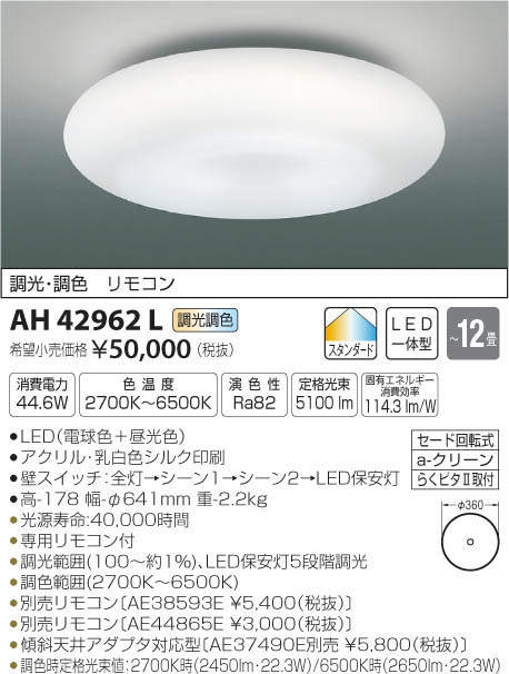 AH42962L コイズミ照明 SHIZUKU しずく 調光・調色タイプ シーリングライト [LED昼光色~電球色][~12畳]