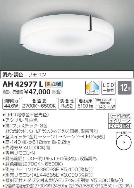 AH42977L コイズミ照明 FERENZA フェレンツァ 調光・調色タイプ シーリングライト [LED昼光色~電球色][~12畳]