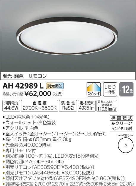AH42989L コイズミ照明 Tatazumi タタズミ 調光・調色タイプ シーリングライト [LED昼光色~電球色][~12畳]
