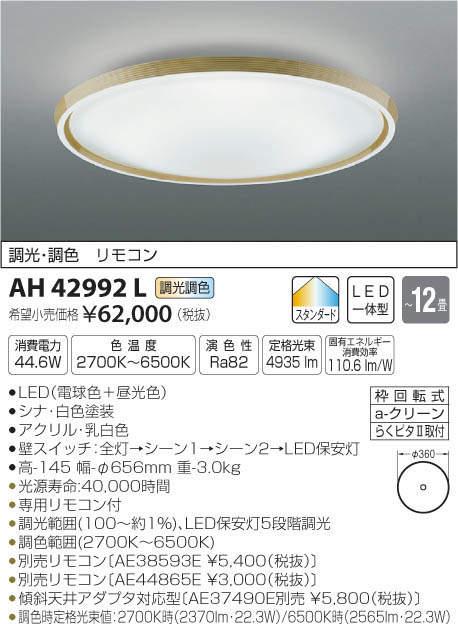 AH42992L コイズミ照明 Hinata ヒナタ 調光・調色タイプ シーリングライト [LED昼光色~電球色][~12畳]