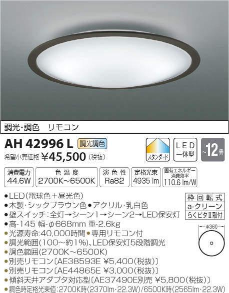 AH42996L コイズミ照明 FIGMO フィグモ 調光・調色タイプ シーリングライト [LED昼光色~電球色][~12畳]