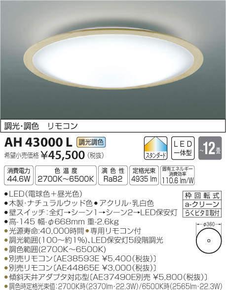 AH43000L コイズミ照明 FIGMO フィグモ 調光・調色タイプ シーリングライト [LED昼光色~電球色][~12畳]