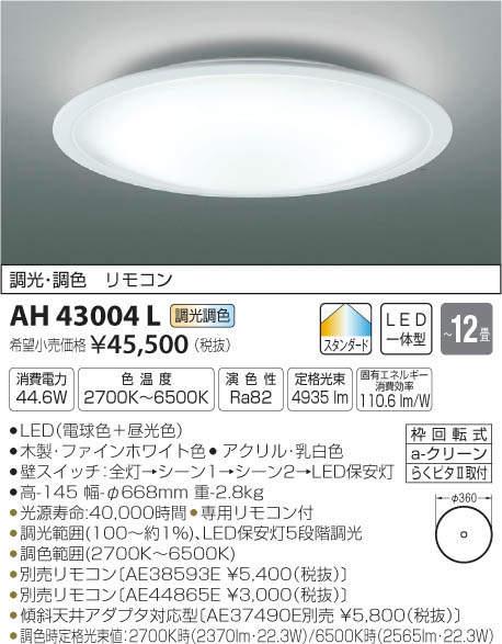 AH43004L コイズミ照明 FIGMO フィグモ 調光・調色タイプ シーリングライト [LED昼光色~電球色][~12畳]