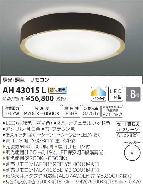 AH43015L コイズミ照明 AMERSUCRE アメールシュクレ 調光・調色タイプ シーリングライト [LED昼光色~電球色][~8畳]