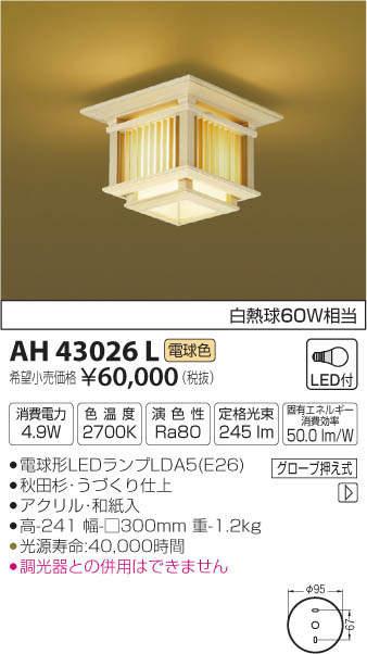 AH43026L コイズミ照明 須弥山 しゅみせん 和風小型シーリングライト [LED電球色]