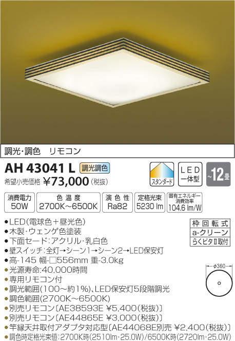 AH43041L コイズミ照明 煌籠 こうろう 調光・調色タイプ 和風シーリングライト [LED昼光色~電球色][~12畳]