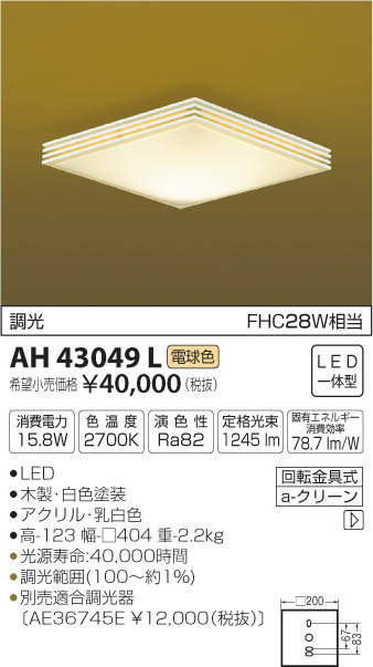 AH43049L コイズミ照明 煌籠 こうろう 和風小型シーリングライト [LED電球色]
