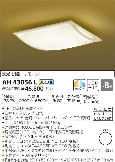 AH43056L コイズミ照明 灯枕 とうしん 調光・調色タイプ 和風シーリングライト [LED昼光色~電球色][~8畳]