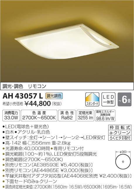 AH43057L コイズミ照明 灯枕 とうしん 調光・調色タイプ 和風シーリングライト [LED昼光色~電球色][~6畳]