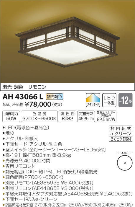 AH43066L コイズミ照明 熾影 しえい 調光・調色タイプ 和風シーリングライト [LED昼光色~電球色][~12畳]