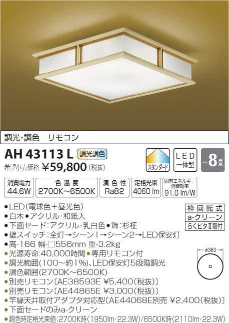 AH43113L コイズミ照明 秋旻 しゅうびん 調光・調色タイプ 和風シーリングライト [LED昼光色~電球色][~8畳]