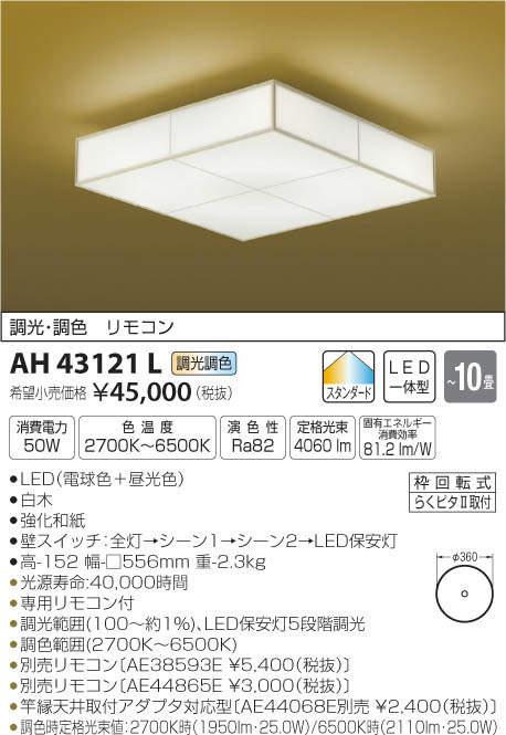 AH43121L コイズミ照明 あずみ 調光・調色タイプ 和風シーリングライト [LED昼光色~電球色][~10畳]