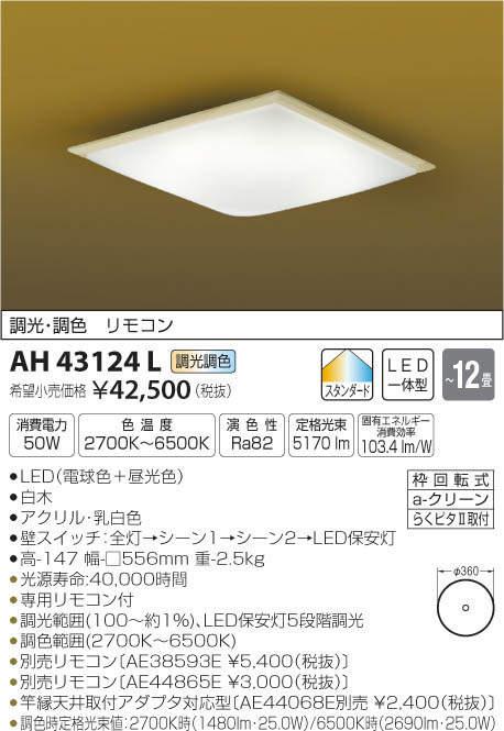 AH43124L コイズミ照明 調光・調色タイプ 和風シーリングライト [LED昼光色~電球色][~12畳]