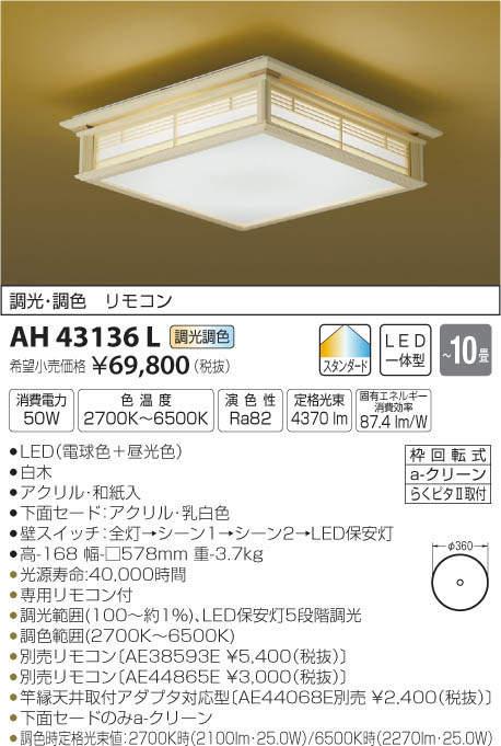 AH43136L コイズミ照明 吉仙格子 きせんこうし 調光・調色タイプ 和風シーリングライト [LED昼光色~電球色][~10畳]
