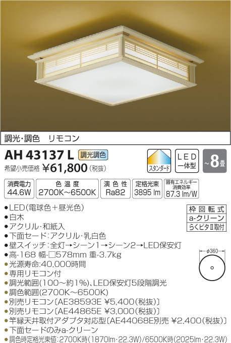 AH43137L コイズミ照明 吉仙格子 きせんこうし 調光・調色タイプ 和風シーリングライト [LED昼光色~電球色][~8畳]
