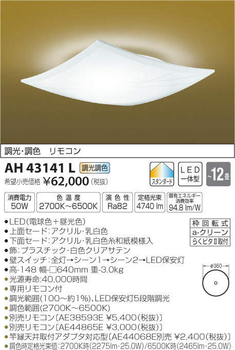 AH43141L コイズミ照明 SHIKI 詩旗 調光・調色タイプ 和風シーリングライト [LED昼光色~電球色][~12畳]