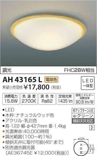 AH43165L コイズミ照明 小型シーリングライト [LED電球色]