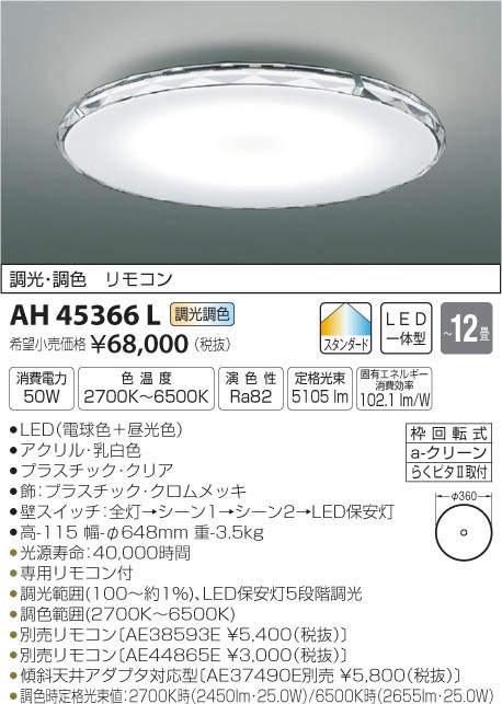 AH45366L コイズミ照明 Twinly ティンリー 調光・調色タイプ シーリングライト [LED昼光色~電球色][~12畳]