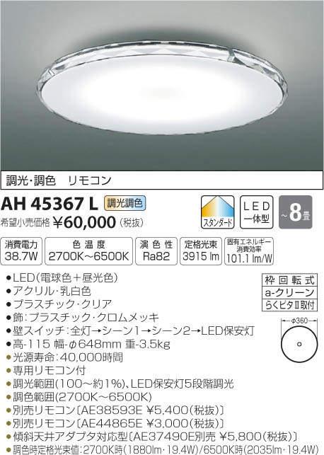 AH45367L コイズミ照明 Twinly ティンリー 調光・調色タイプ シーリングライト [LED昼光色~電球色][~8畳]