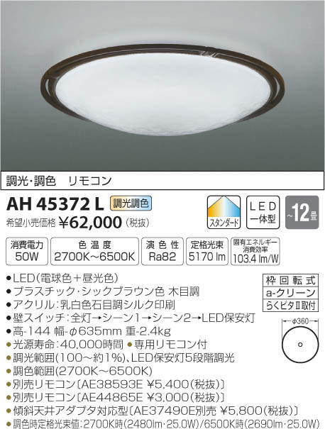 AH45372L コイズミ照明 GRADITO グラディート 調光・調色タイプ シーリングライト [LED昼光色~電球色][~12畳]