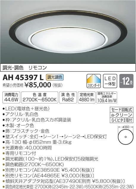AH45397L コイズミ照明 リフォーム向け 調光・調色タイプ シーリングライト [LED][~12畳]