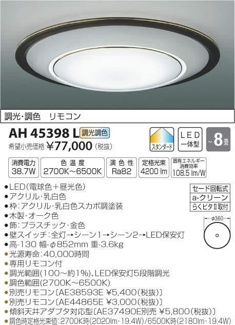 AH45398L コイズミ照明 リフォーム向け 調光・調色タイプ シーリングライト [LED][~8畳]
