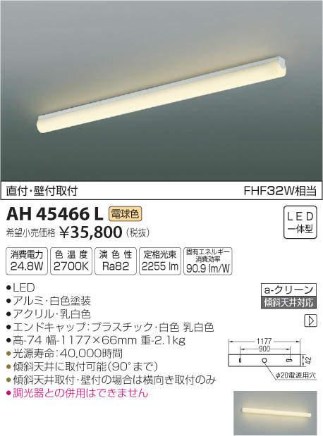 AH45466L コイズミ照明 U&Dシリーズ キッチンベースライト [LED電球色]
