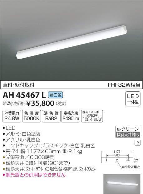 AH45467L コイズミ照明 U&Dシリーズ キッチンベースライト [LED昼白色]