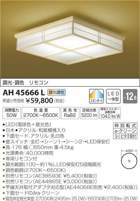 AH45666L コイズミ照明 宿灯 やどあかり 調光・調色タイプ 和風シーリングライト [LED昼光色~電球色][~12畳]