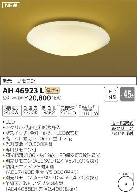 AH46923L コイズミ照明 調光タイプ 和風シーリングライト [LED電球色][~4.5畳]