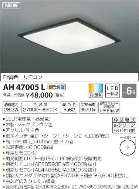 AH47005L コイズミ照明 SQUOOD スクード Fit調色 調光・調色タイプ シーリングライト [LED昼光色~電球色][~6畳]