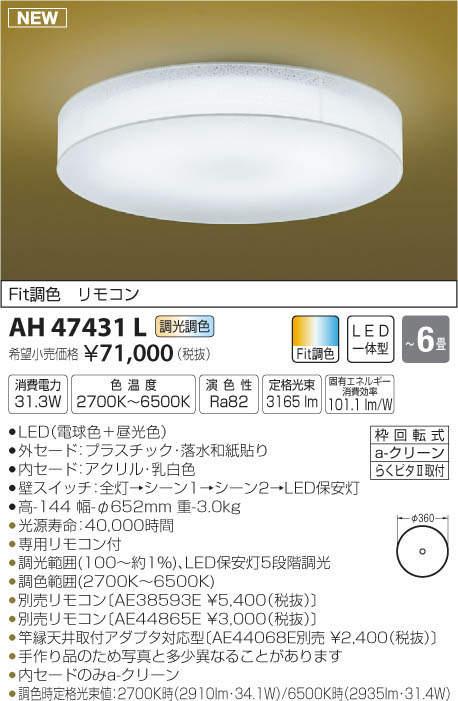 AH47431L コイズミ照明 HAKUEI 白影 Fit調色 調光・調色タイプ 和風シーリングライト [LED昼光色~電球色][~6畳]