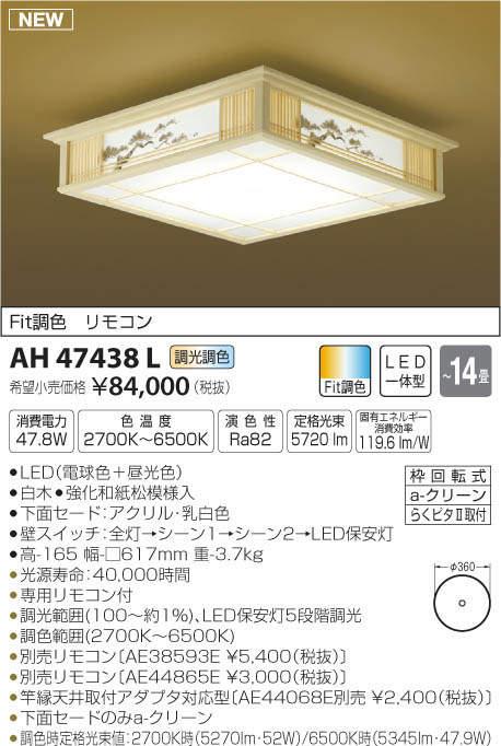 AH47438L コイズミ照明 松廊蔭 しょうろういん Fit調色 調光・調色タイプ 和風シーリングライト [LED昼光色~電球色][~14畳]