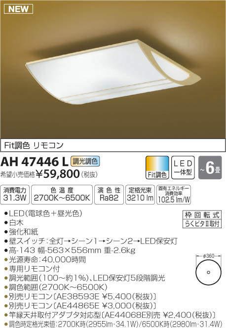 AH47446L コイズミ照明 灯澄 とうずみ Fit調色 調光・調色タイプ 和風シーリングライト [LED昼光色~電球色][~6畳]