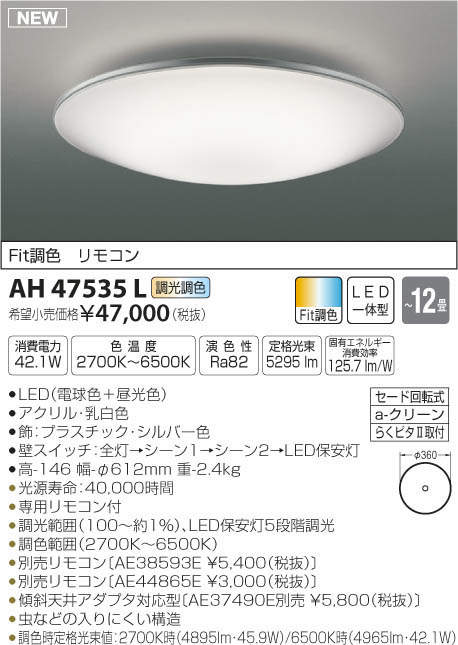 AH47535L コイズミ照明 Fit調色 調光・調色タイプ シーリングライト [LED昼光色~電球色][~12畳]