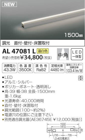 AL47081L コイズミ照明 調光可能タイプ ハイパワー 間接照明ラインライト [LED温白色]