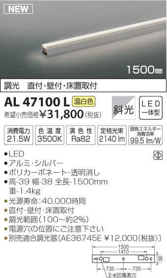 AL47100L コイズミ照明 調光可能タイプ ミドルパワー 間接照明ラインライト [LED温白色]