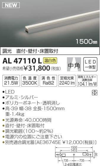 AL47110L コイズミ照明 調光可能タイプ ミドルパワー 間接照明ラインライト [LED温白色]